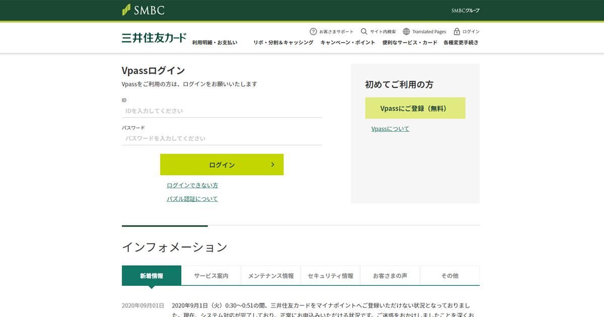 三井住友カード【重要】というメールがフィッシング詐欺か調査する