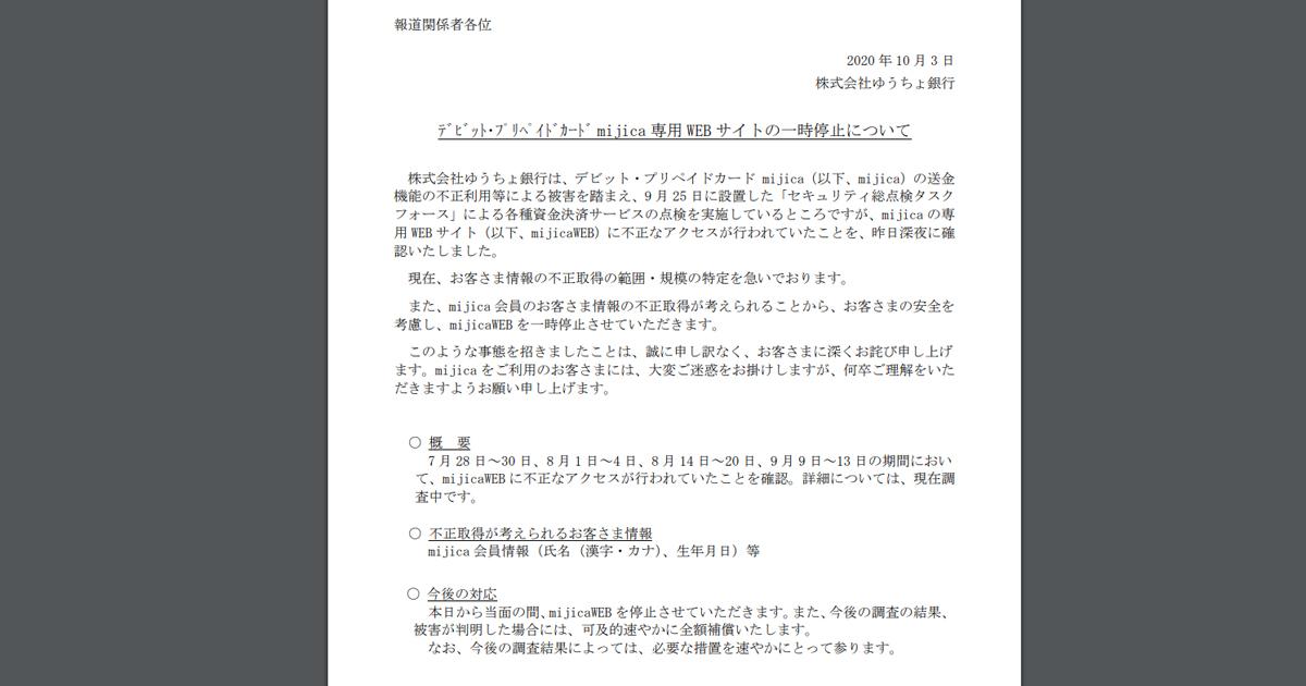 ゆうちょ銀行のmijica(ミヂカ)サイトで不正アクセス被害、個人情報流出か-mijicaWEB を一時停止-