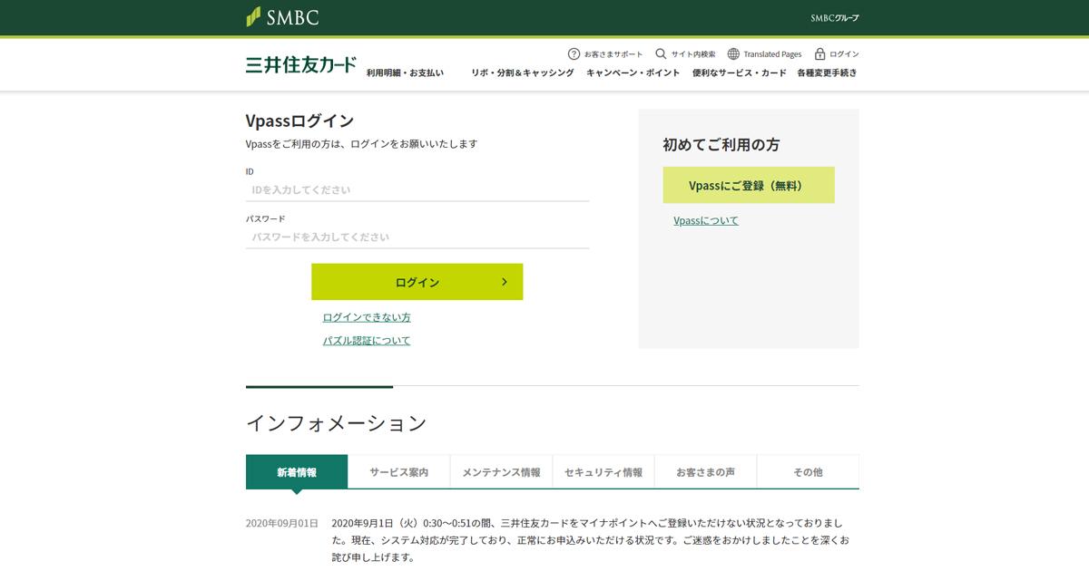 【三井住友カード】お届け情報変更受付のお知らせというメールがフィッシング詐欺か検証する