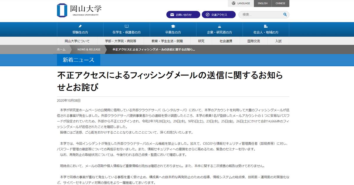 岡山大学のメールサーバーに不正アクセス、フィッシング詐欺メール14,000通以上が送信される