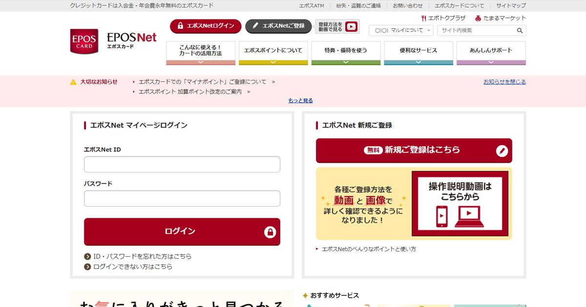 【重要なお知らせ】エポスNet ID 必要の再アクティブ化リクエストというメールを検証する
