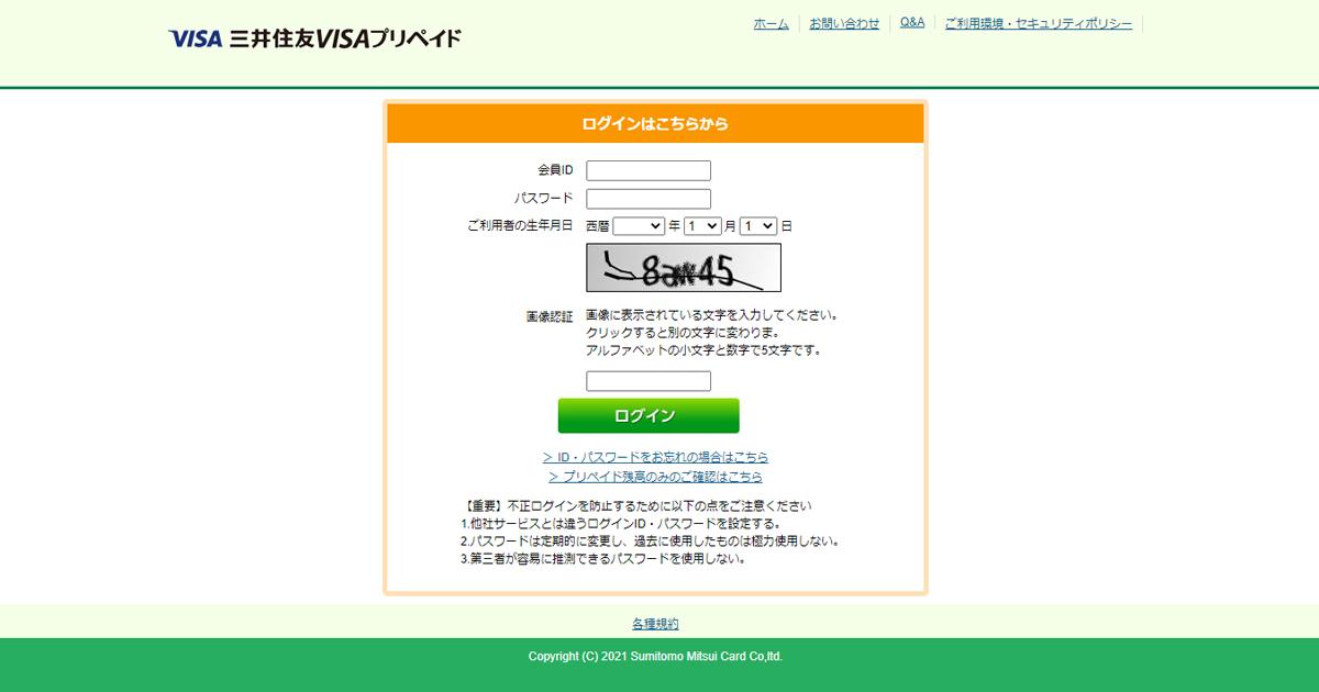 【三井住友カード】ご利用のANA VISA プリペイドカードが一時的に利用停止されましたというメールを分析する