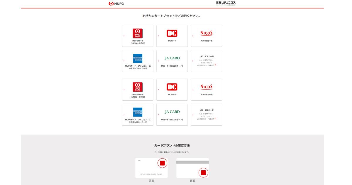 【重要なお知らせ】【三菱UFJ ニコス Net Branch】ご利用確認のお願いというメールを分析する