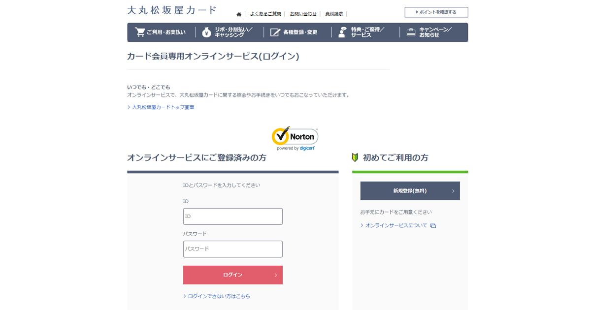 ご利用のお知らせ【大丸松坂屋カード】というメールがフィッシング詐欺か調査する