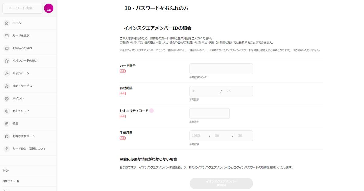 【重要】イオンカード からの緊急のご連絡というメールがフィッシング詐欺か検証する