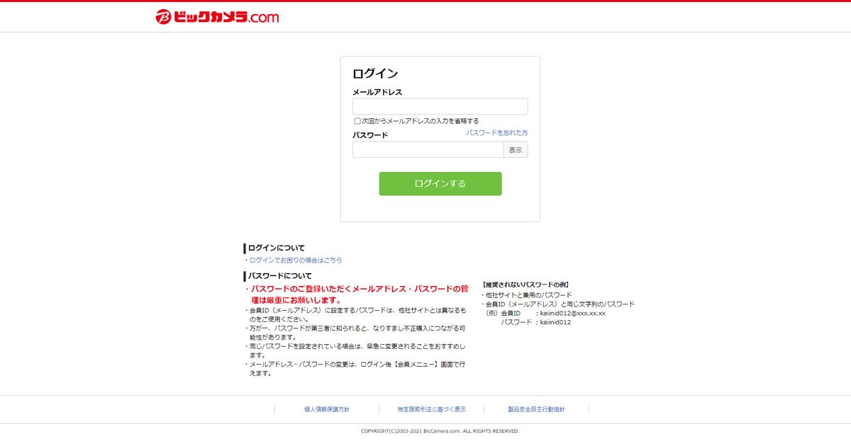 ビックカメラ.com:カード情報更新のお知らせというメールがフィッシング詐欺か検証する