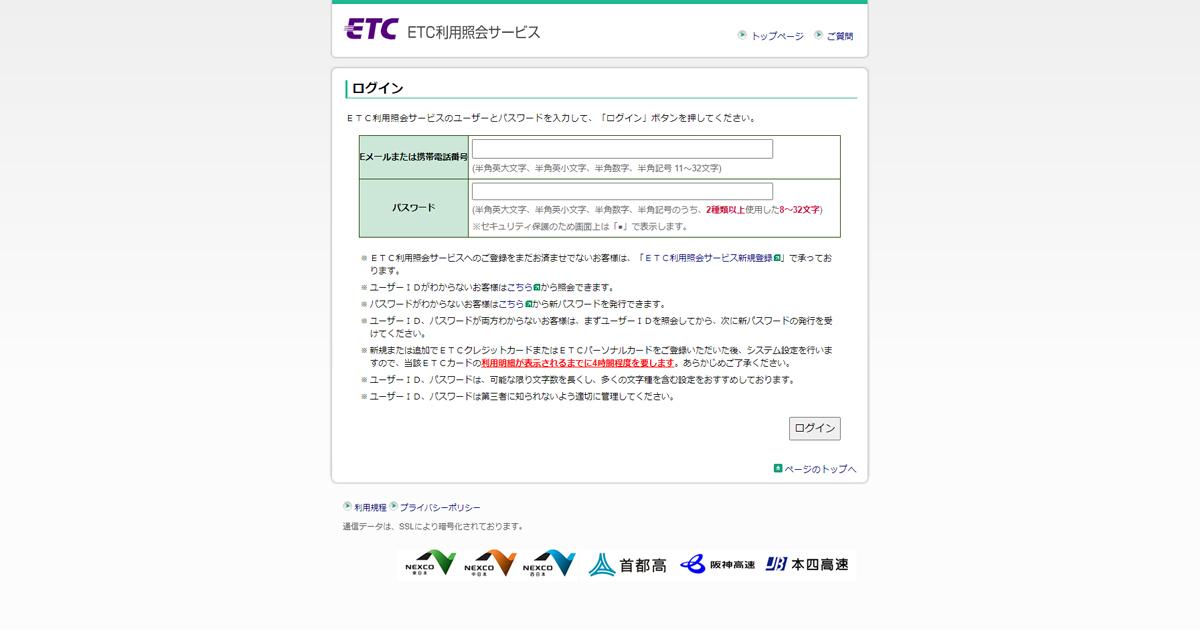 ETCサービスのお知らせというメールがフィッシング詐欺か検証する