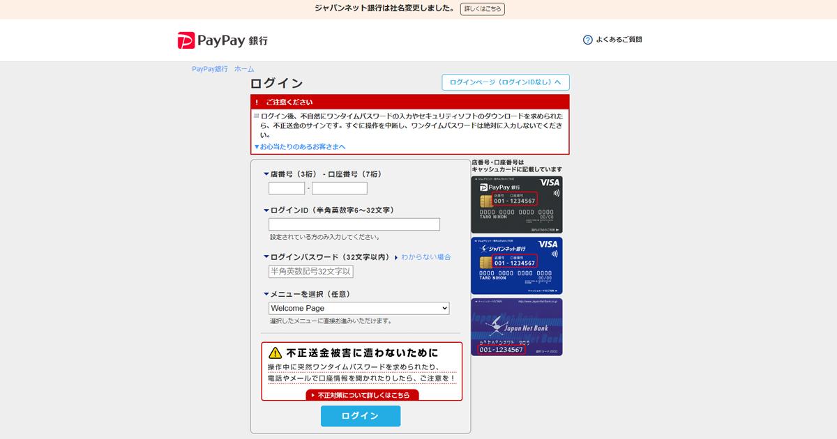 ※このメールはPayPay銀行の口座に不審アクセスが発見された方に自動配信しております。というメールがフィッシング詐欺か検証する