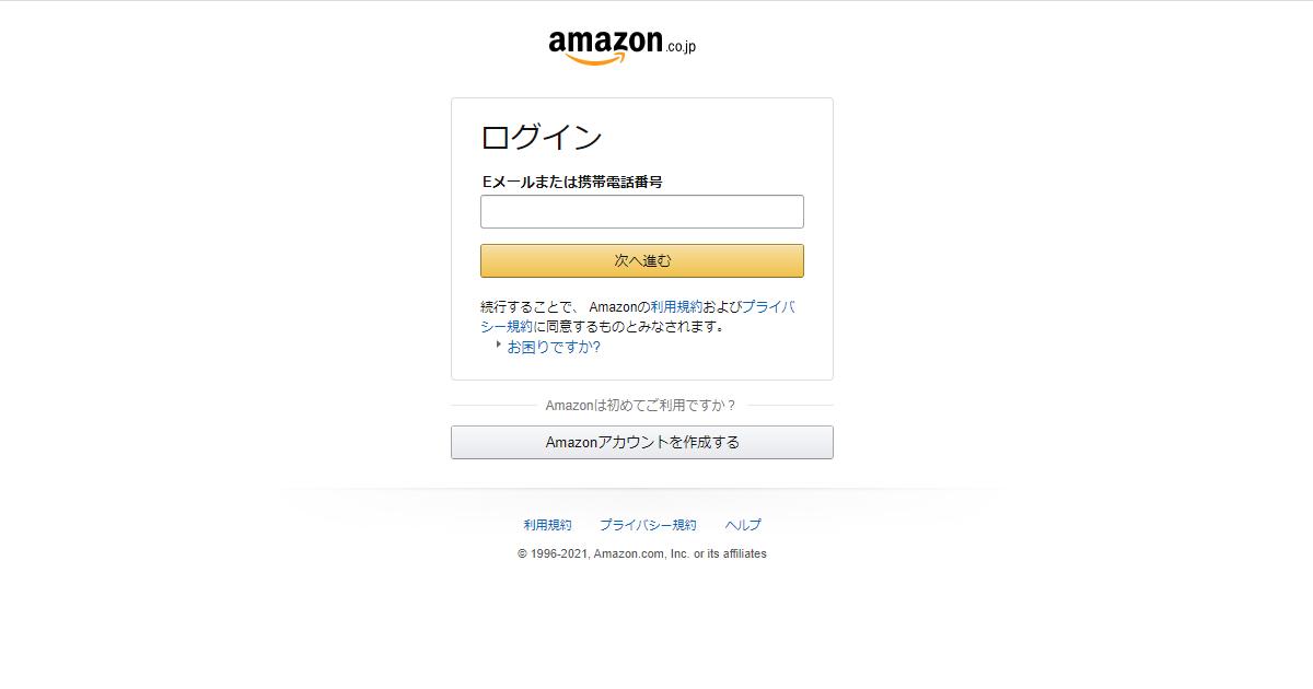 Amazon Pay ご請求内容のお知らせ番号:460929421391というメールがフィッシング詐欺か検証する