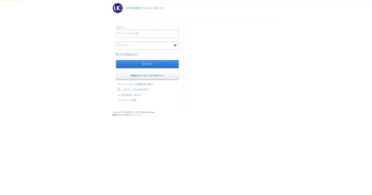 【重要】UCカード からの緊急の連絡というフィッシング詐欺メールを分析する