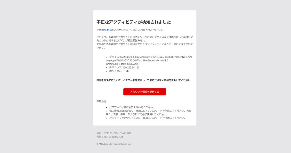 Your card has been suspended !というMUFG(三菱UFJ銀行)を騙るフィッシング詐欺メールを調査する